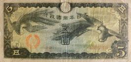 戊号5円 (日華事変軍票)