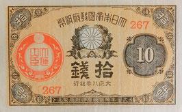 大正小額紙幣10銭  大正8年未使用