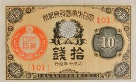大正小額紙幣10銭  大正7年 極美品