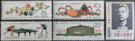 第26回世界卓球選手権大会・魯迅誕生80周年