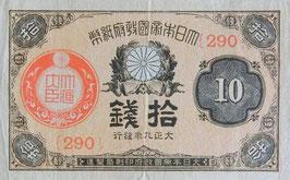 大正小額紙幣10銭 大正9年