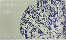 造幣東京フェア貨幣セット(西暦1994年)
