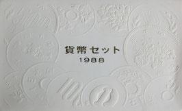 貨幣セット 1988年