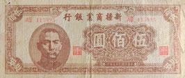 新疆商業銀行 伍百圓