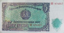 ブルガリア共和国 未使用