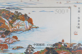 太湖小型シート