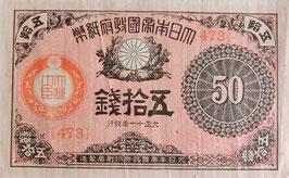 大正少額紙幣50銭 大正11年極美品