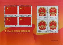 中華人民共和国 国旗国章