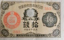 大正少額紙幣10銭  大正10年美品