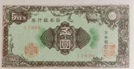彩紋5円極美品