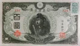 3次100円  証紙付 美品