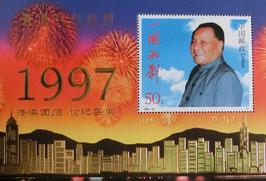 香港祖国復帰金箔小型シート