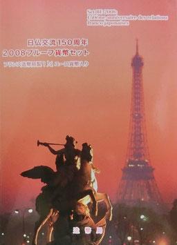 日仏交流150周年2008プルーフ貨幣セット