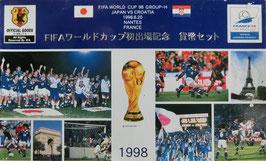 FIFAワールドカップ初出場記念貨幣セット1998年