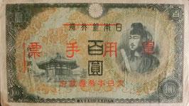 乙号百圓 美品