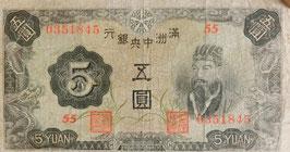 満州中央銀行 伍圓