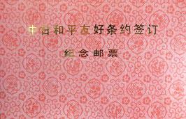 中日平和友好条約調印FDC