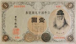 アラビア数字1円