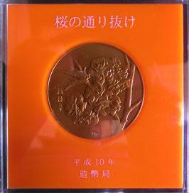 造幣局桜の通り抜け平成10年箱付ケーススタンド入り