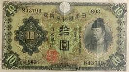 1次10円美品