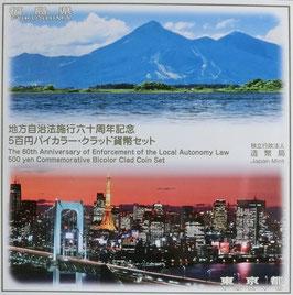 地方自治法施行六十周年記念五百円バイカラークラッド貨幣セット2点