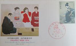切手趣味週間20円郵便切手