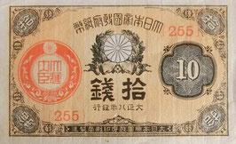 大正少額紙幣10銭   大正8年