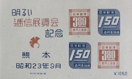 熊本逓信展記念