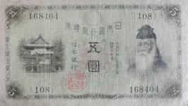 大正兌換銀行券(大正武内5円)