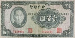 中央銀行 壱百圓