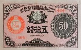 大正小額紙幣50銭  大正11年 極美品