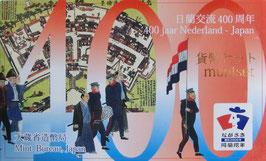 日蘭交流400周年貨幣セット平成12年