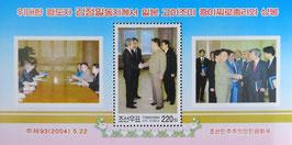北朝鮮日朝首脳会談