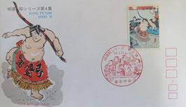 相撲絵シリーズ4集