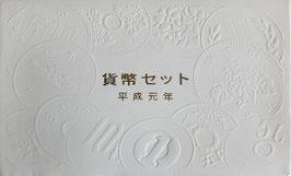 平成元年(西暦1989年)