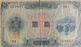 台湾 壱湾銀行券壱圓