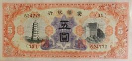 家疆銀行券五圓 未使用
