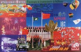 マカオ特別行政区成立一周年