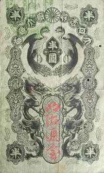 明治通宝半円