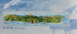 鼓浪島(コロンス島)小型シート