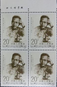郭沫若誕生90周年