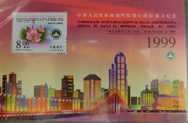 中国マカオ特別行政区成立小型シート