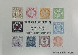 日本電信電話公社発行