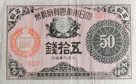 大正少額紙幣50銭  大正9年