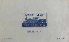 鉄道75年記念小型シート