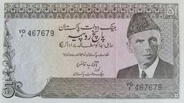 パキスタン国立銀行 未使用