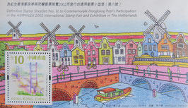 オランダ国際切手展小型シート