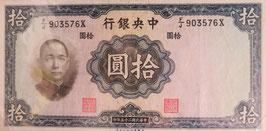 中央銀行拾圓