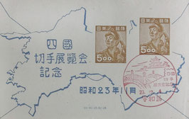 四国切手展記念