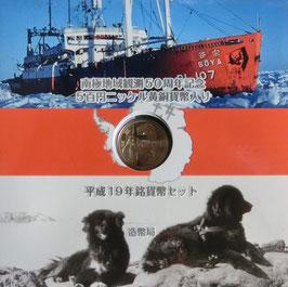 南極地域観測50周年記念5百円ニッケル黄銅貨貨幣入り
